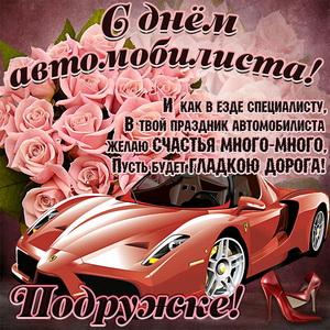 Спортивная машина для подружки на День автомобилиста