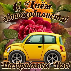 Открытка с забавной машинкой на День автомобилиста