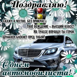 Красивое поздравление и машина к Дню автомобилиста