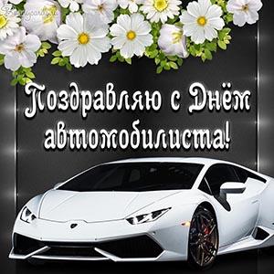 Поздравление с Днём автомобилиста с белой машиной