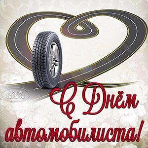 Оригинальная картинка на День автомобилиста с колесом