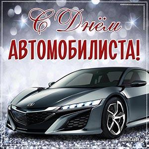 Красивая открытка с Днём автомобилиста с автомобилем