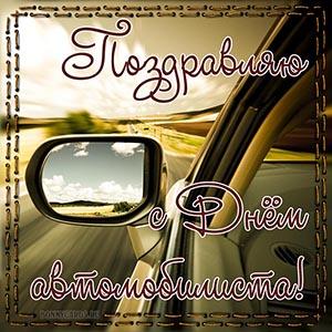 Милое поздравление на День автомобилиста в рамочке