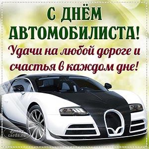 Доброе пожелание на День автомобилиста с машиной