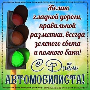 Пожелание всегда зеленого света и полного бака