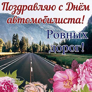 Поздравляю с Днём автомобилиста, ровных дорог
