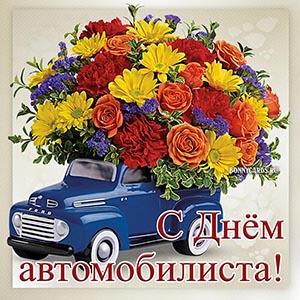 С Днём автомобилиста на фоне большого букета цветов