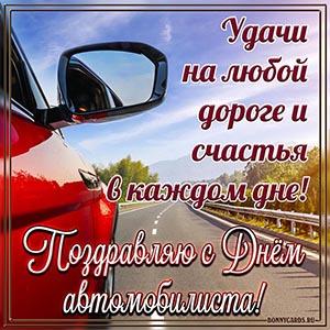 Удачи на любой дороге и счастья в каждом дне