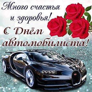 Много счастья и здоровья на День автомобилиста