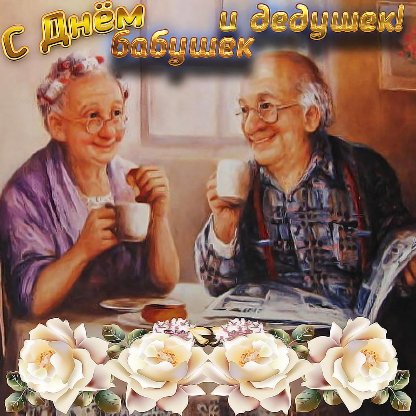 Картинка с цветами и пожилой парой на День бабушек и дедушек