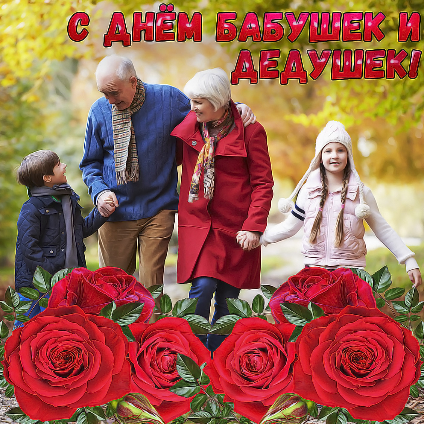 Добрым, открытка дедушке или бабушке