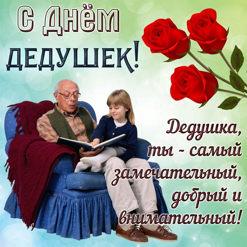 поздравление с днем дедушки картинки