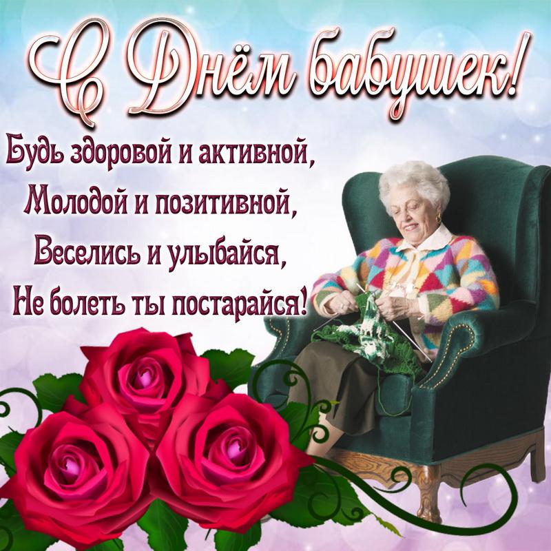 Картинка с цветами и пожеланием на День бабушек