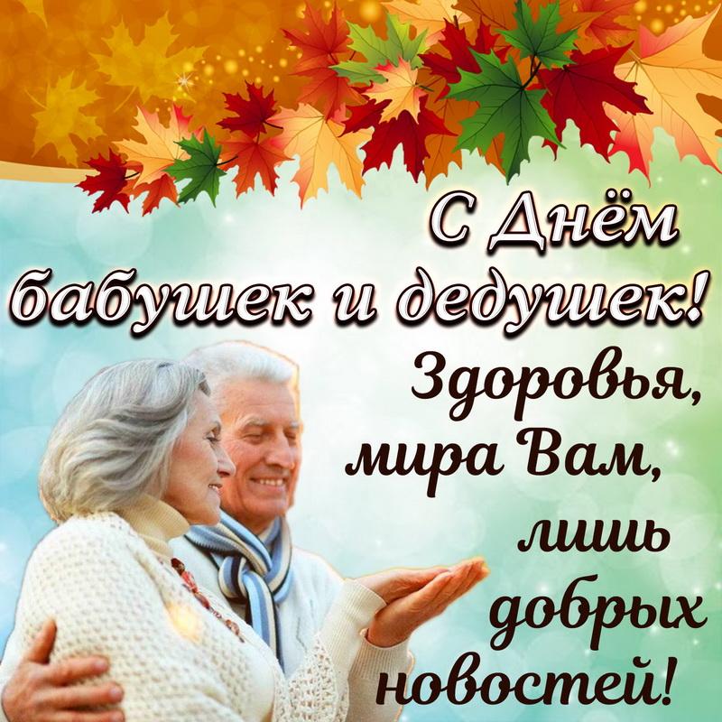 Открытка - красивое пожелание на День бабушек и дедушек
