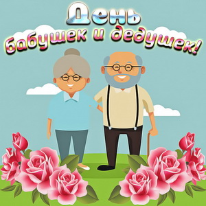 Открытка на День бабушек и дедушек