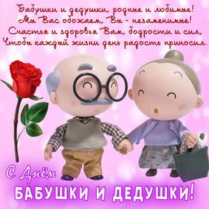 Картинка с пожеланием и пожилой парой