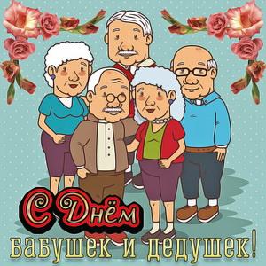 Открытка с группой пожилых людей