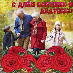 Бабушка и дедушка с внуками на природе