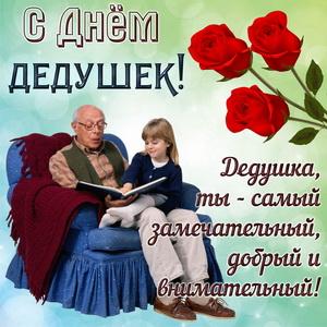 Открытка с красными розами на День дедушек