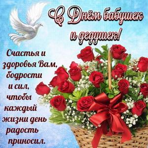 Открытка к Дню бабушек и дедушек с корзиной роз