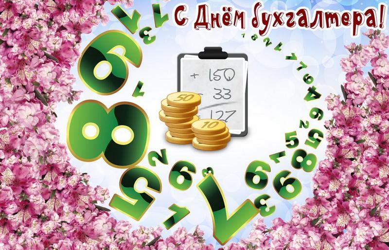 Открытка с Днем бухгалтера - монетки и цифры на фоне цветов