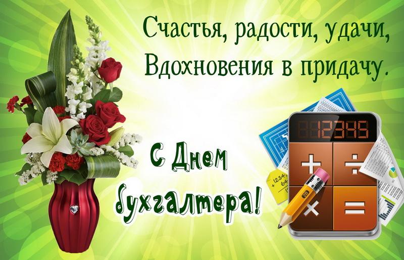 Открытка с калькулятором и цветами на День бухгалтера