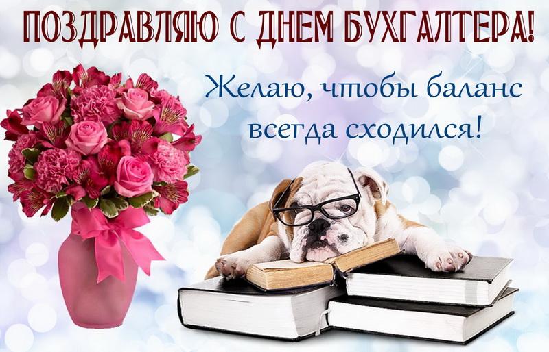 Открытка с Днем бухгалтера - собачка в очках лежит на книжках