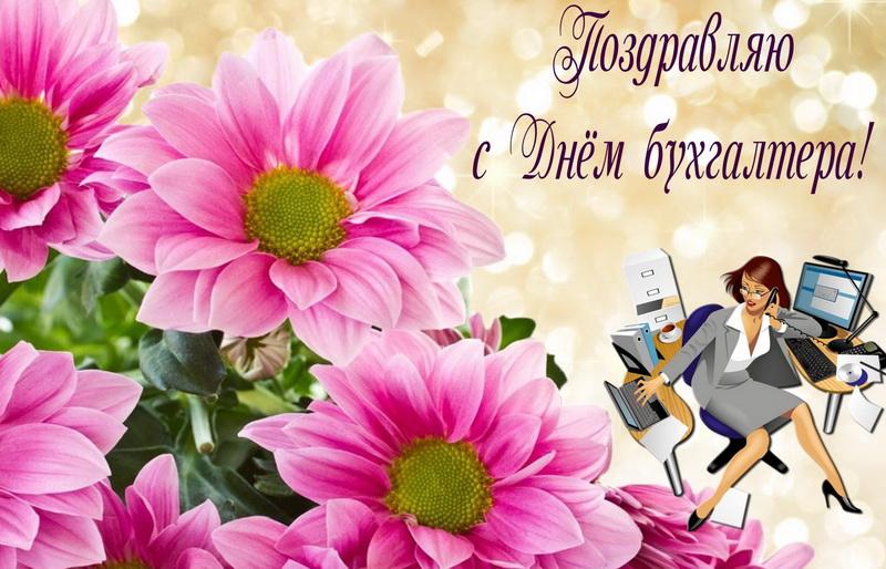 Открытка - большие розовые цветы к Дню бухгалтера