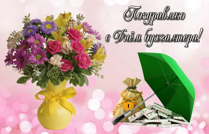 Открытка на День бухгалтера - денежки и ваза с букетом цветов