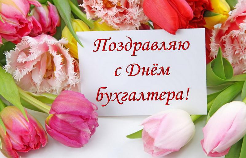 Открытка - красивые цветы на День бухгалтера