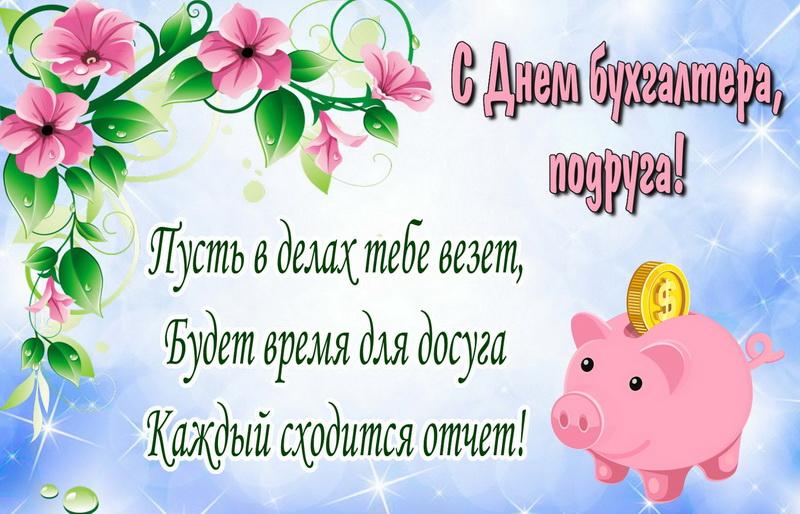 Открытка на День бухгалтера - цветы, пожелание и свинья-копилка