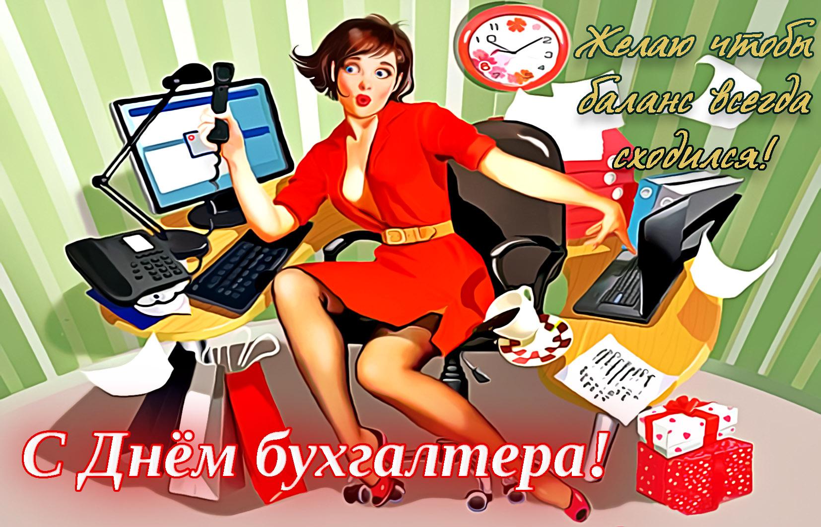 Яркая открытка на День бухгалтера