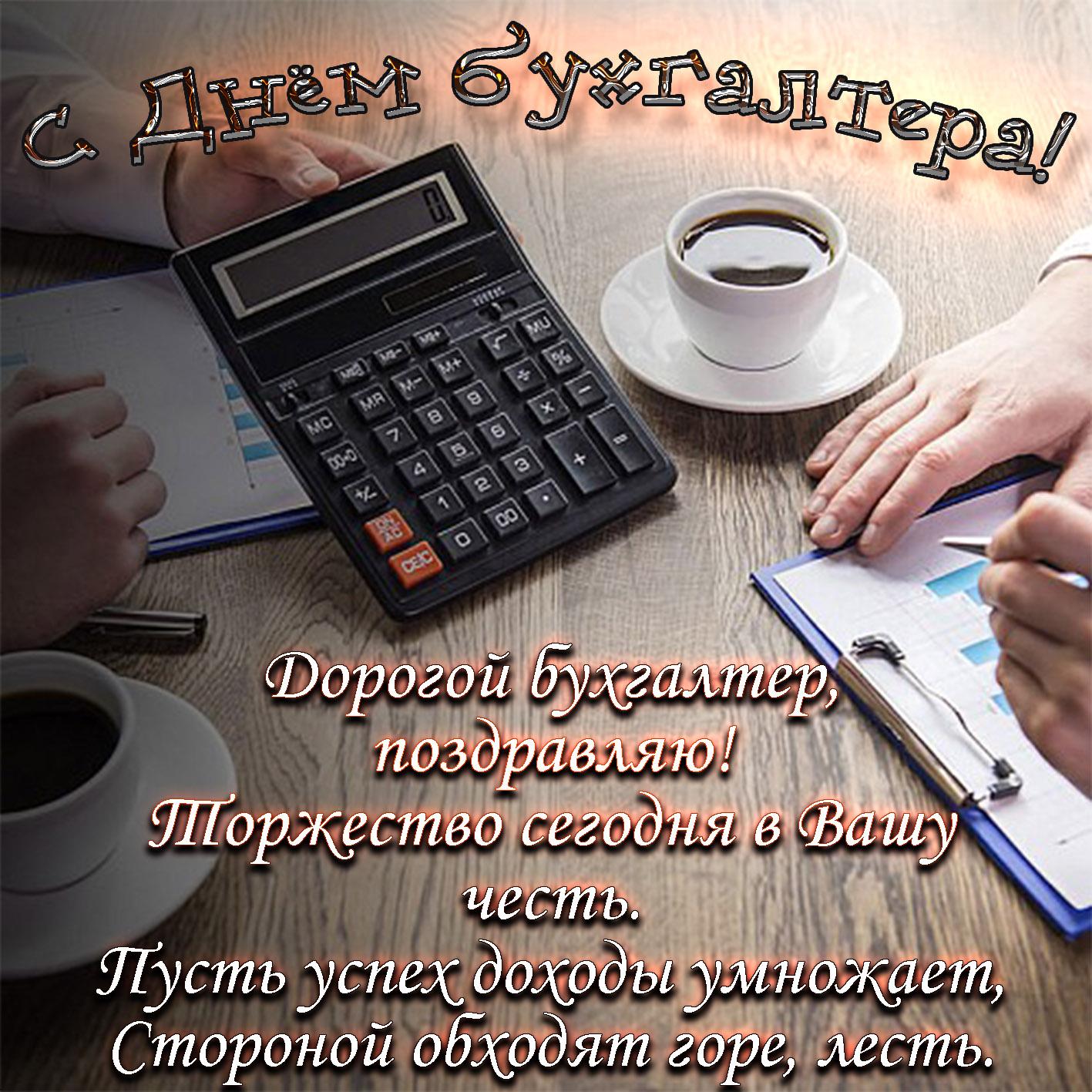 Поздравительные открытки на день главного бухгалтера