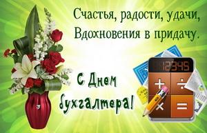 Открытка с калькулятором и цветами