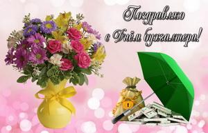 Денежки и ваза с букетом цветов