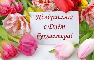 Красивые цветы на День бухгалтера