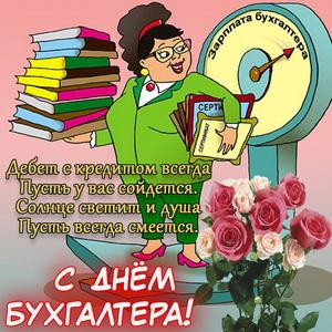 Розы и пожелание на День бухгалтера