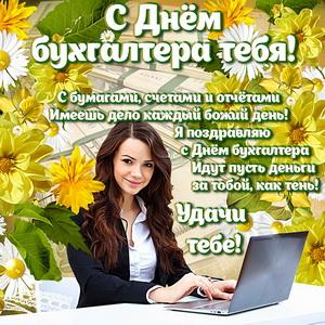 Красивое пожелание с Днём бухгалтера на фоне цветов