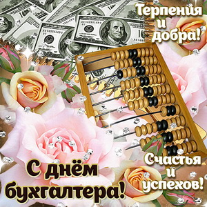 Красивая картинка на День бухгалтера с долларами