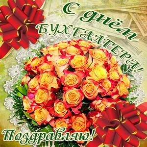 Огромный букет цветов и поздравление на День бухгалтера