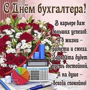 Доброе пожелание с Днем бухгалтера на фоне цветов