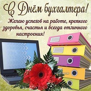 Открытка с папками и ноутбуком на День бухгалтера