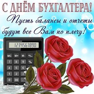Открытка с калькулятором на День бухгалтера