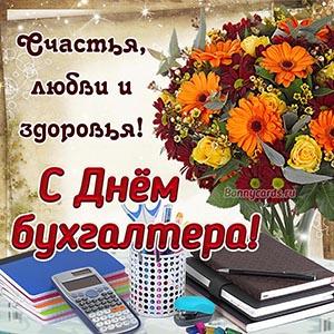 С Днём бухгалтера, счастья, любви и здоровья