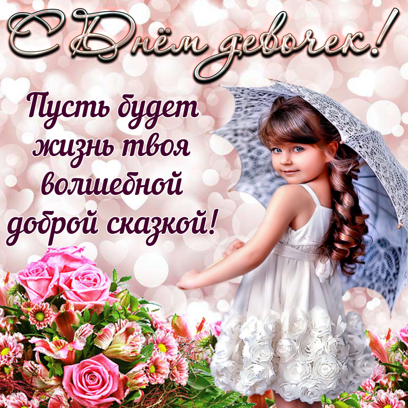 Красивая открытка с пожеланием на День девочек
