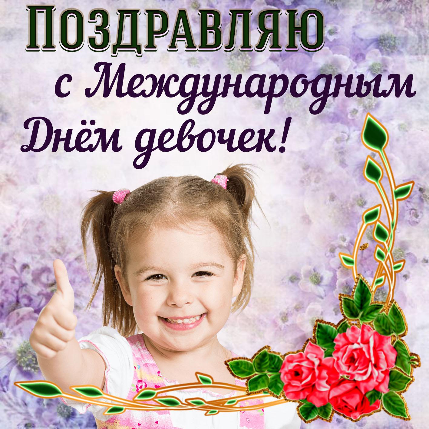 Открытка - яркое поздравление на Международный День девочек