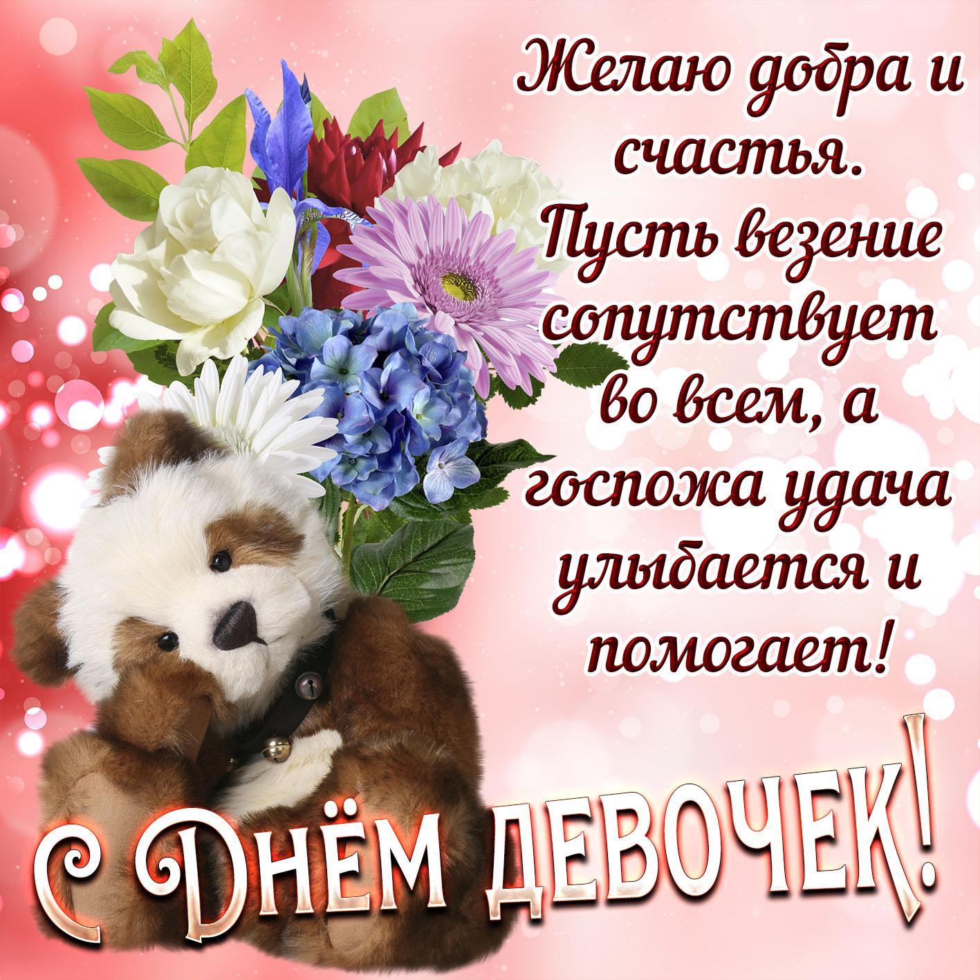 Открытка - плюшевый медвежонок с букетом цветов на День девочек