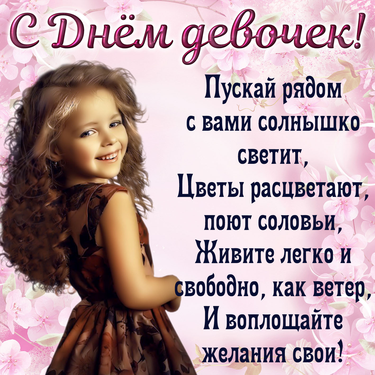 Открытка на День девочек с приятным пожеланием