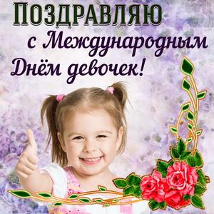 Яркое поздравление на Международный День девочек