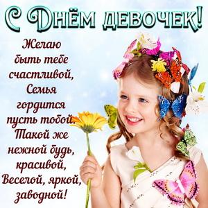 Картинка на День девочек с добрым пожеланием
